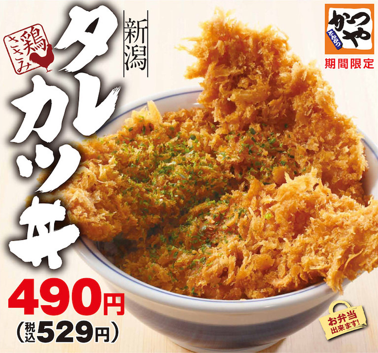 かつや 新潟『タレカツ丼』