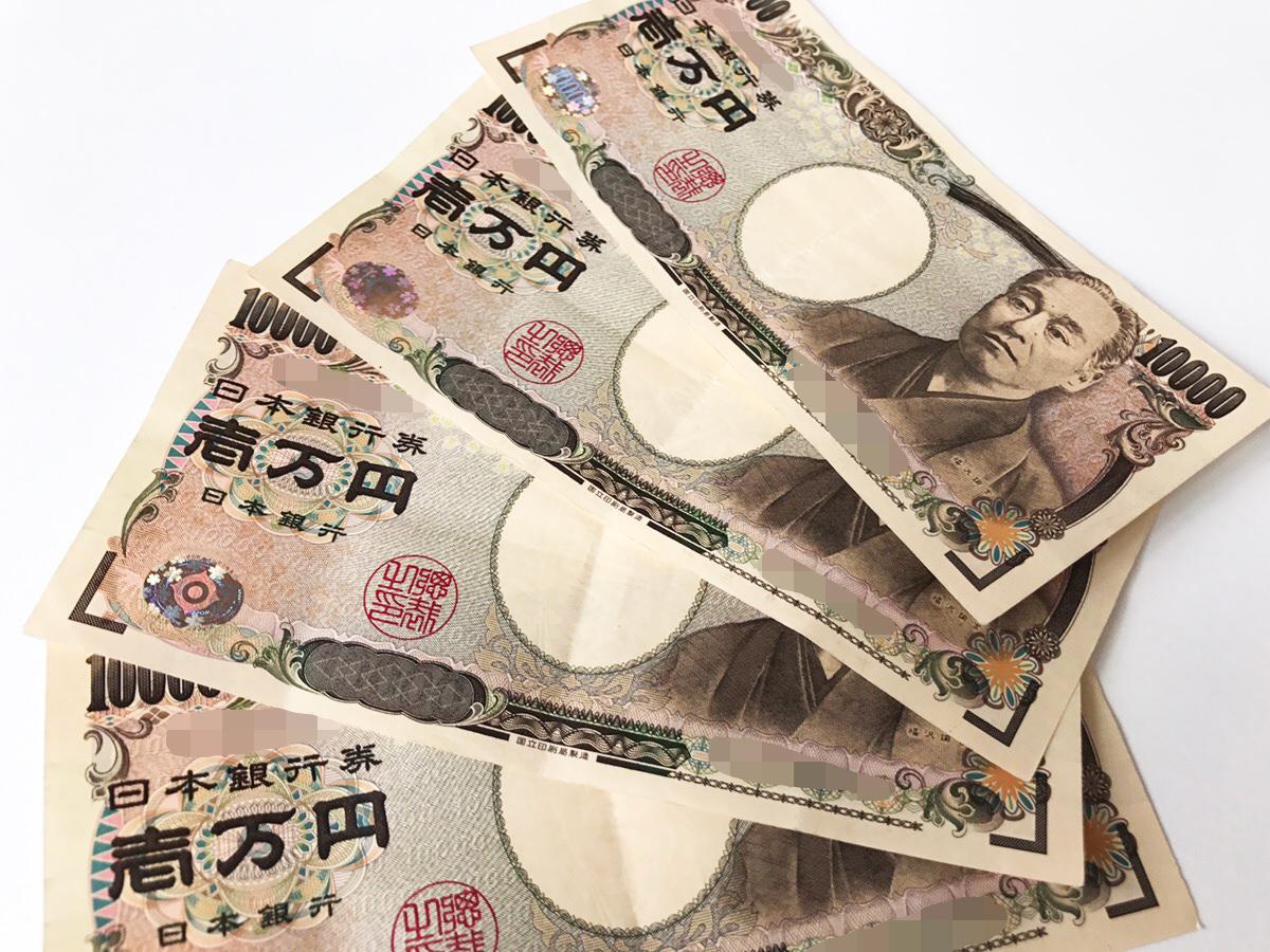 実際に戻ってきた、現金4万円