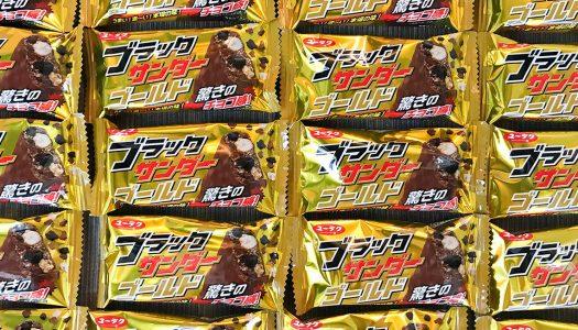 【チョコ感凄い】ちょっとリッチな『ブラックサンダーゴールド』がリニューアルして新発売!
