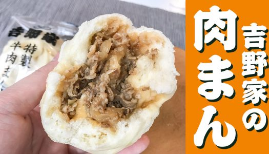 【神美味】吉野家の「肉まん」が新登場! 吉野家の美味しさを、そのまま肉まんに包み込んだ一品。楽天の通販サイトで先行発売中