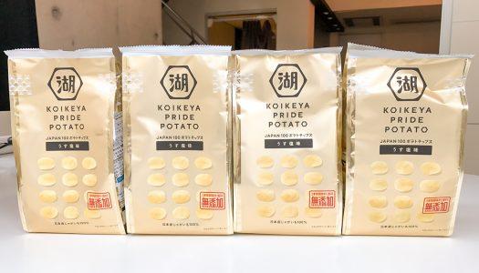 素材そのものの味を楽しめる『湖池屋プライドポテト うす塩味』新発売。うま味調味料・香料不使用