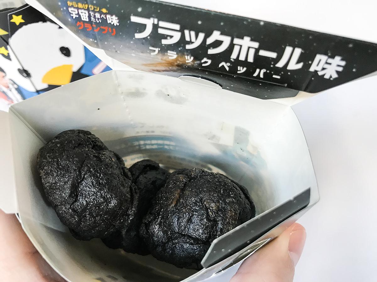 からあげクン ブラックホール味(ブラックペッパー)