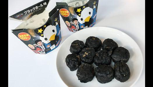 【黒過ぎ】ローソンから『からあげクン ブラックホール味(ブラックペッパー)』新発売! ブラックホール味美味しい…。
