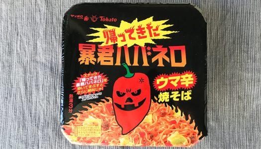 『暴君ハバネロ ウマ辛焼そば』がローソン限定で新発売! 暴君ハバネロの味わいを、焼そばにアレンジ