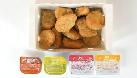 『チキンマックナゲット 15ピース』が今日から390円! 「夢のオマールエビソース」と「贅沢チーズフォンデュソース」の期間限定ソースもあるぞ!