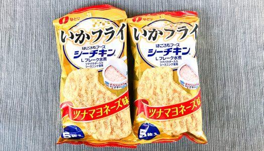 【ツナマヨ】「いかフライ」と「シーチキン」がコラボしたおつまみ『いかフライ シーチキン ツナマヨネーズ味』(なとり)【美味】