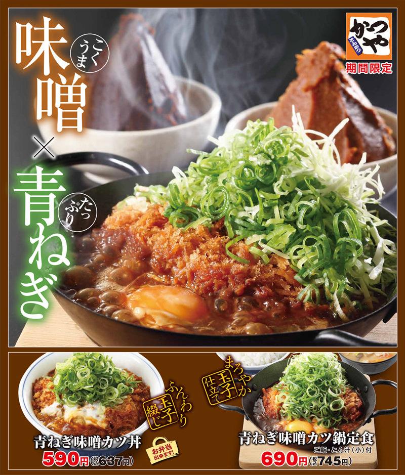 かつや『青ねぎ味噌カツ丼』『青ねぎ味噌カツ鍋定食』
