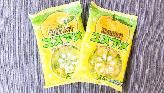 パインアメの新作『ユズアメ』が新発売! 国産「ゆず」果汁使用の心やすらぐ味わい