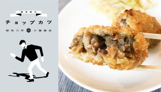 【肉】メンチカツならぬチョップカツ!? 肉卸小島の『黒毛和牛チョップカツ』が 、松坂屋 上野店で販売開始!