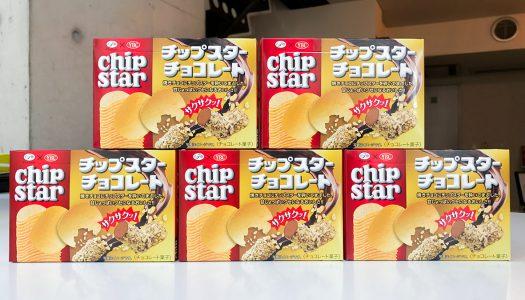 【超ウマ】 不二家から『チップスターチョコレート』が登場! 濃厚チョコとチップスターの塩気のバランスがタマラナイ