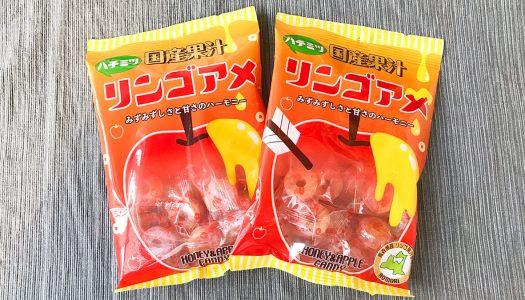 【美味】パインアメ新作『ハチミツリンゴアメ』発売! 青森県産りんご果汁使用