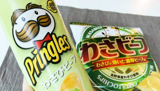 プリングルズ新商品『わさびビーフ』が発売! 本家・山芳製菓「わさビーフ」との違いを比較してみた