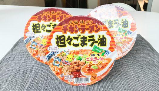 坦々風チキンラーメン!? 新商品『チキンラーメンどんぶり 担々ごまラー油』を実食。2018年2月5日(月)新発売