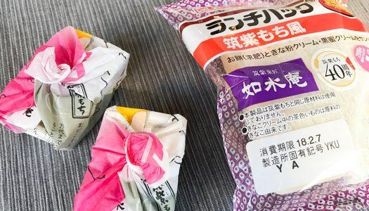 信玄餅に似てる福岡の銘菓、如水庵「筑紫もち」がランチパックになって九州エリア限定で販売中! 『ランチパック 筑紫もち風』