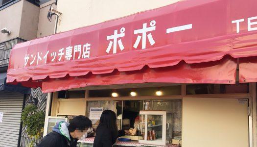 【売り切れ御免】下町・西日暮里の手作りサンドイッチ専門店「ポポー」の超重量級サンドイッチに感じるノスタルジー!
