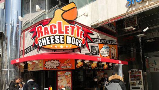 【閉店間近】新宿アルタ前の『ラクレット チーズ ドッグス』に行ってみた。溢れんばかりのチーズをかけた絶品ホットドッグを食せ!
