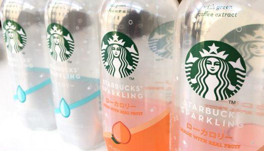 スタバ初の炭酸飲料「スターバックス スパークリング」が登場。カフェインは入っているので気を付けよう!