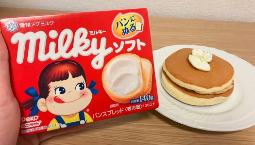 """""""パンに塗るミルキー""""『ミルキー ソフト』がウマい! パンやパンケーキに塗るだけで至福の味わいを楽しめる逸品"""