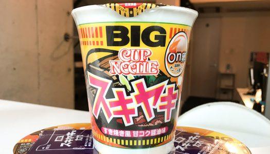 温卵でウマい! カップヌードルのすき焼き味『カップヌードル スキヤキ ビッグ』食べてみた。3/12新発売