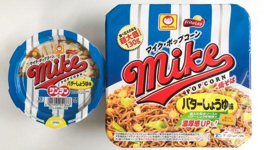 【実食】あのポップコーンがカップ麺に!?『マイク・ポップコーン焼そば バターしょうゆ味』食べてみた