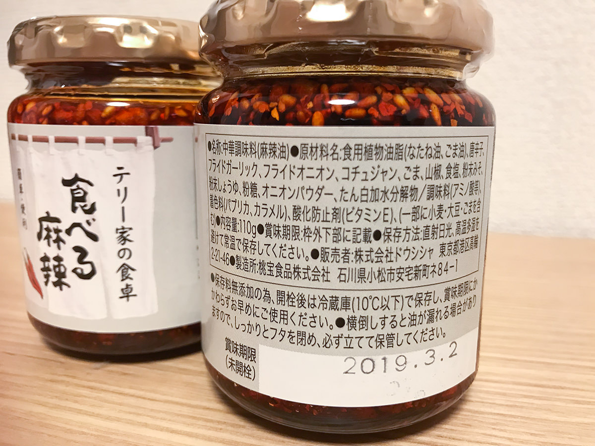 テリー伊藤監修『テリー家の食卓 食べる麻辣』