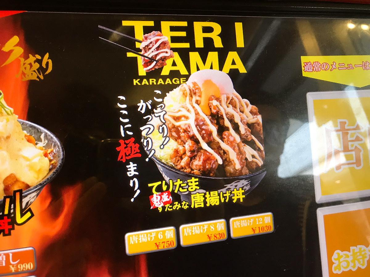 伝説のすた丼屋『てりたま鬼盛りすたみな唐揚げ丼』