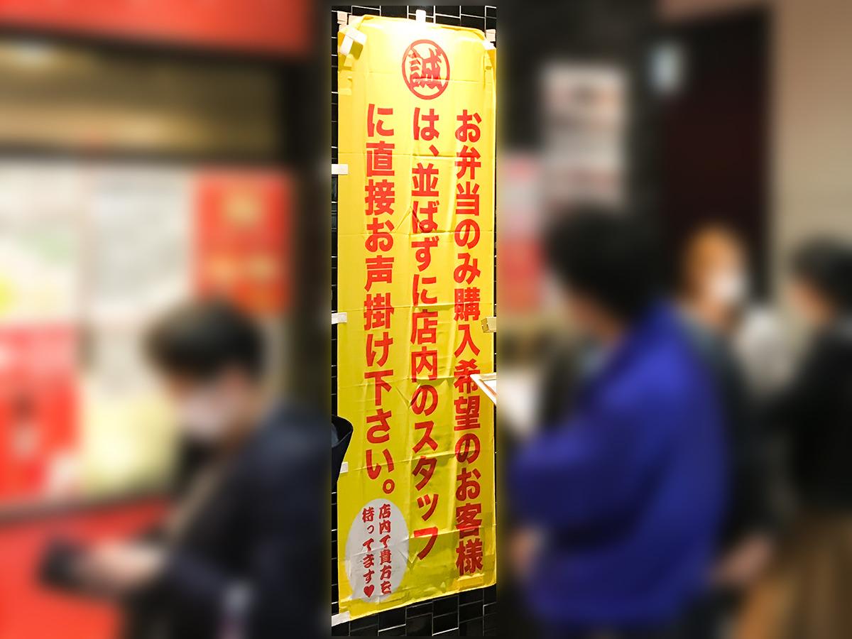『蒙古タンメン中本』の持ち帰り弁当(テイクアウト)