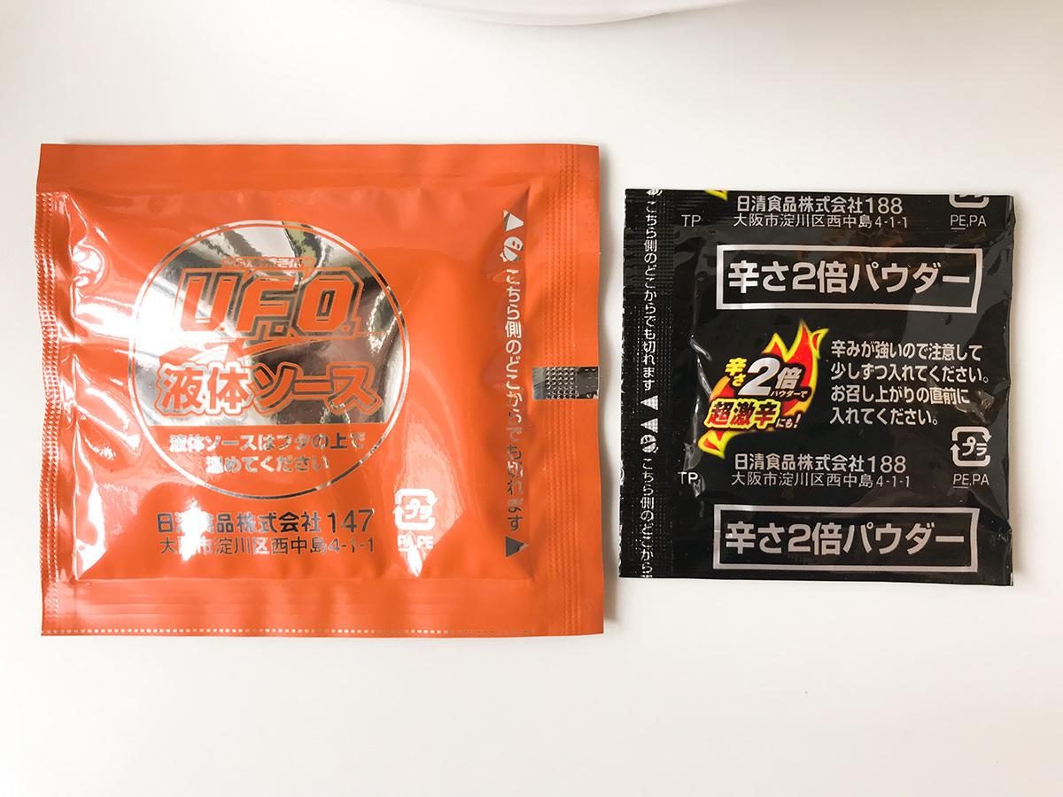 『日清焼そばU.F.O.濃厚激辛ソース焼そば』