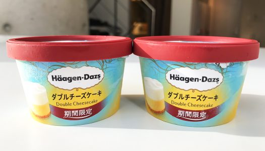 ハーゲンダッツ新作『ダブルチーズケーキ』発売。2つのチーズケーキアイスが層になった贅沢な味わい
