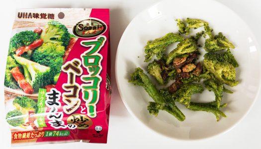 【ファミマ先行】スナック菓子『ブロッコリーとベーコン炒めのまんま』食べてみた! 「Sozaiのまんま」シリーズ新作