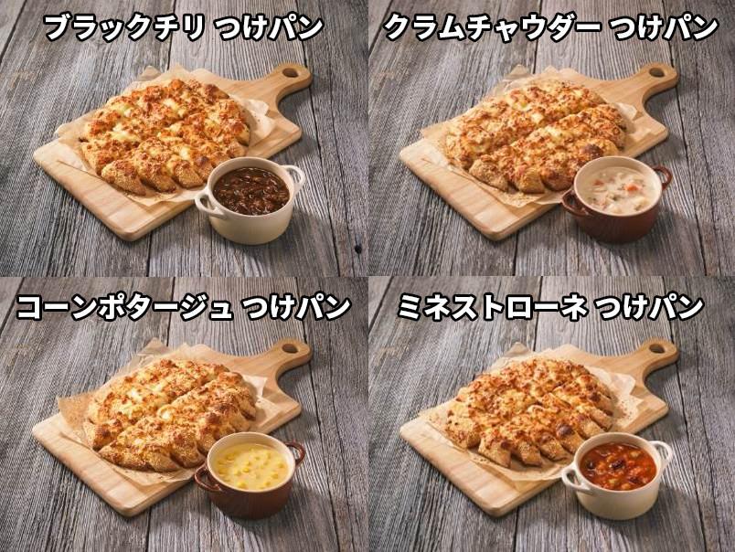 ドミノ・ピザ「つけパン」シリーズ