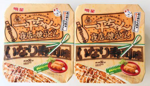 【おいなりさん】明星 一平ちゃん「いなり寿司味」食べてみた! 味の再現度は・・・。