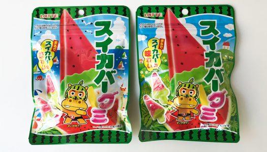 【再現度MAX】ロッテのアイス「スイカバー」がグミになった『スイカバーグミ』発売!