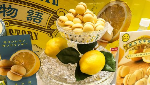 今夏の東京駅土産におすすめ『キリンレモン サンドクッキー』を食べてみた。キリンレモンらしく夏にぴったりの爽やかさ!