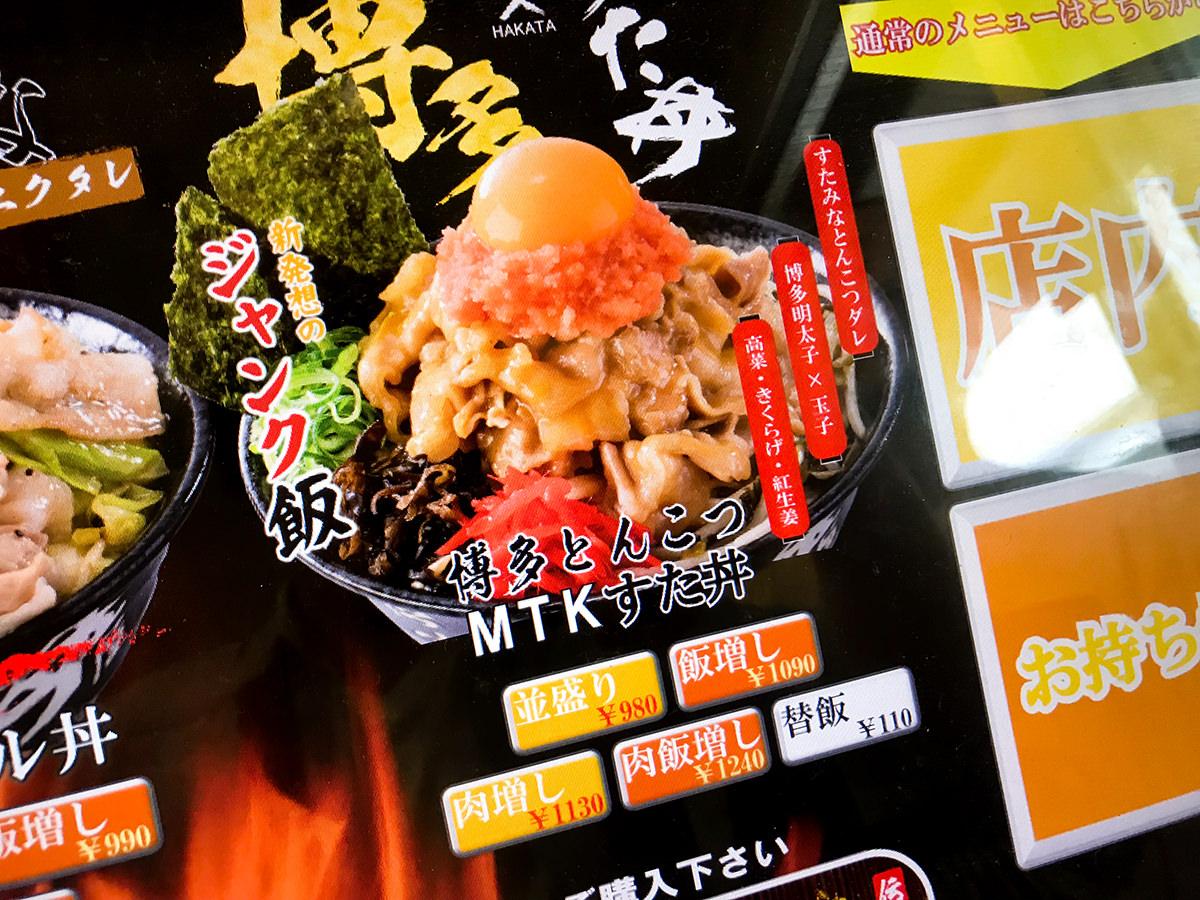 """伝説のすた丼屋『博多とんこつ""""MTK""""すた丼』"""