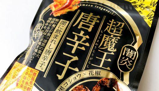 【セブン先行】「燃えよ唐辛子」シリーズ史上最高の辛さの『超魔王唐辛子』食べてみた!
