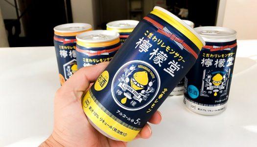 【九州限定】コカ・コーラ初のレモンサワー『檸檬堂』を飲んでみたけどこれはレベル高い! 東京での発売を強く希望!