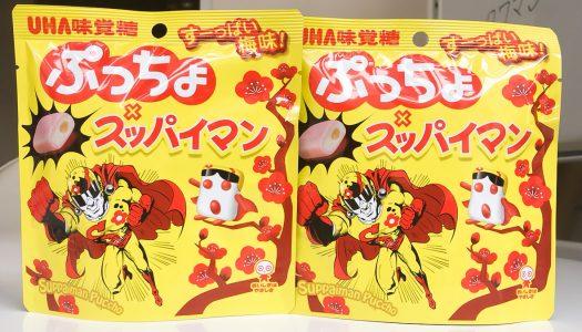 「ぷっちょ」と「スッパイマン」がコラボ! 『UHA味覚糖 ぷっちょ袋スッパイマン』がファミマ系コンビニに登場!