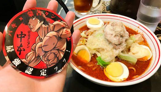 【バキラーメン】北極より辛い!? 中本とTVアニメ「バキ」のコラボメニュー『最強バッキバキラーメン』実食。ステッカーも貰えるよ!