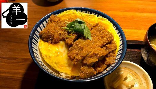 【ラムカツ】これは珍しい! ラム肉を使ったカツ丼『ラムカツ丼』食べてきた / ジンギスカン羊一 田町・三田店(東京)