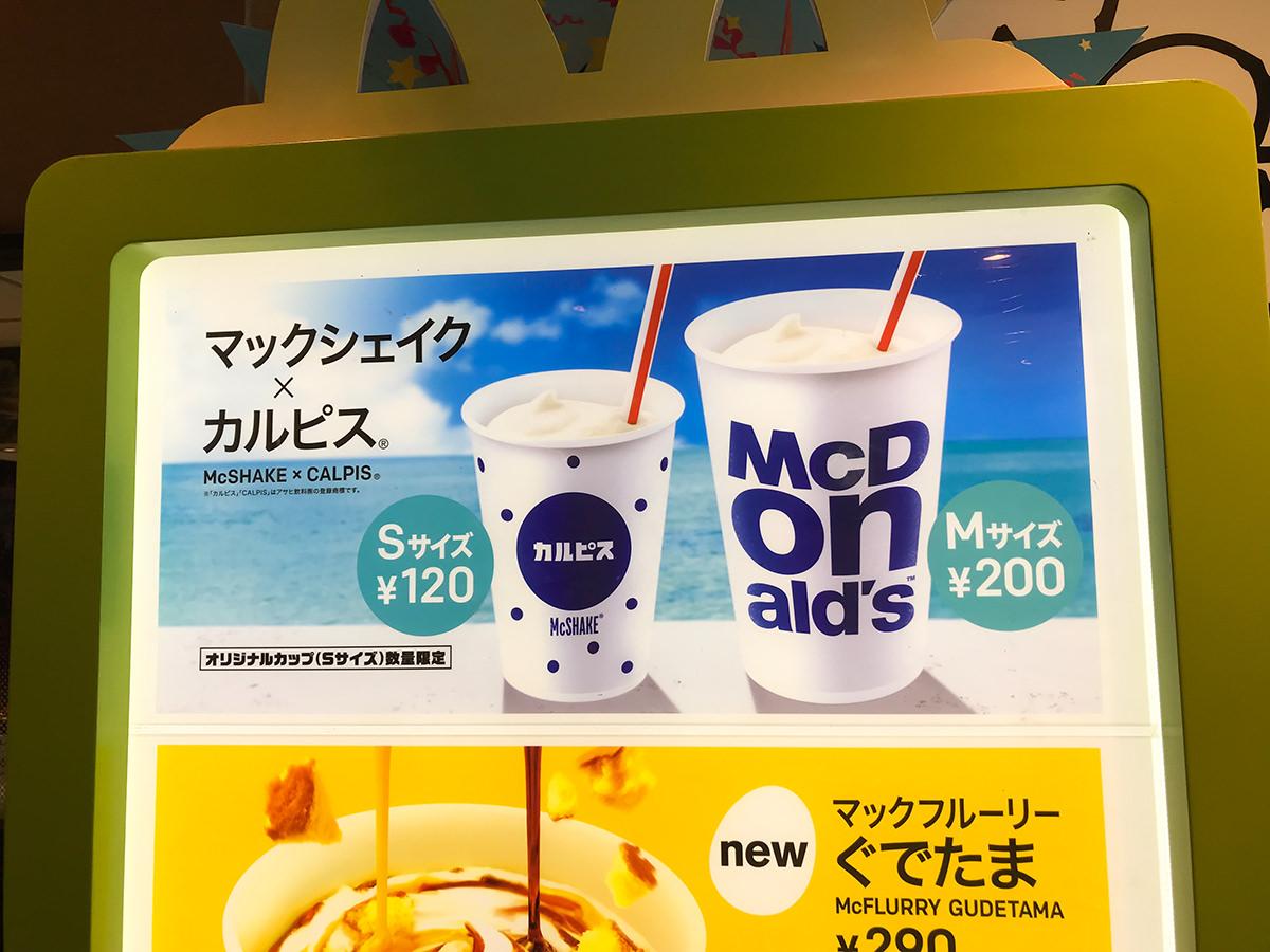 マクドナルド『マックシェイク×カルピス®』