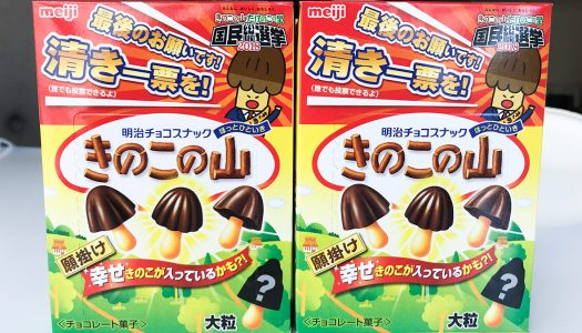 嵐「松本潤」QUOカードが当たる! 『大粒願掛け幸せ きのこの山』食べてみた。「たけのこの山」も入ってる!?