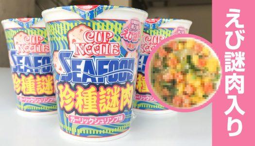 """【実食】""""えび謎肉""""が入ったカップヌードル シーフード「ガーリックシュリンプ味」食べてみた"""