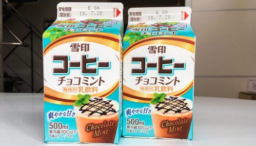 爽やかな甘さの『雪印コーヒー チョコミント』新発売! チョコミン党には刺激が足りないかも?