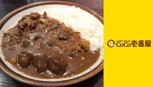 ココイチ五反田山手通店だけの限定メニュー『牛すじ煮込みカレー』を食べてきた。