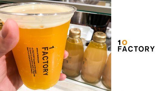 10FACTORYで『みかんビール』を堪能。フレッシュな「みかん」の甘みと、ほろ苦いビールが絶妙にマッチ/ 10FACTORY 銀座店
