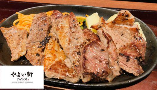 やよい軒の新メニュー『特ビーフステーキ定食』食べてみた! 肉好きをうならせるステーキ
