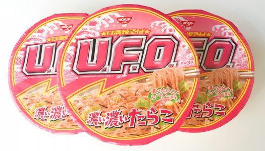 【たらこ焼きそば】たらこパスタ好きは必食!『日清焼そばU.F.O. 濃い濃いたらこ』食べてみた / 2018年7月30日(月)新発売