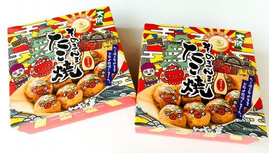 【面白土産】大阪名物「たこ焼き」がそのままスナック菓子に!? 大阪土産にオススメの『大阪そのまんまたこ焼』登場