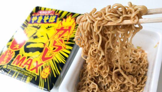 【激ウマ】ペヤング新作は、からしMAX! 『ペヤング からしMAX ソースやきそば』食べてみた。ファミマ先行発売